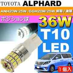 アルファード ポジション球 36W T10 LED ホワイト1個 as10354