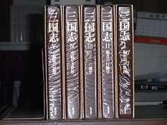 三国志 全5巻