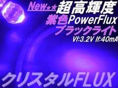 2個☆T10紫ブラックライト クリスタルLED オデッセイ ワゴンR ライフ コンテ タント パレット