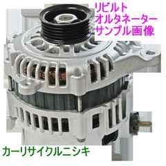 送込!ミニカ H32A H32V リビルト ダイナモ オルタネーター