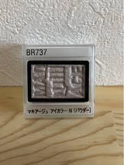 マキアージュアイカラーBR737