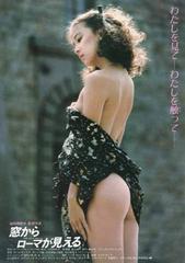 映画チラシ 「窓からローマが見える」 中山貴美子