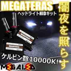 超LED】セドリックY34系ハロゲン仕様車/ヘッドライトHIDキット/H1/10000K