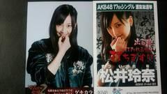 松井玲奈/AKB48/マジすか学園2&ポニーテールとシュシュ/写真2枚!