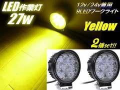 12V24V用/2個!27W-黄色LEDライト作業灯投光器/レッカー トラック