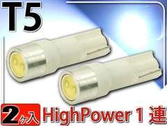 LEDバルブT5ホワイト2個 SMDメーター球 as176-2