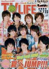 TVLIFE2010年7/23号 Hey!Say!JUMP表紙