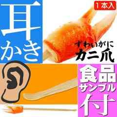 カニ爪 ご当地おもしろ 耳かき 食品サンプル風 ms026