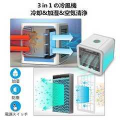 ミニ ポータブル エアコン  卓上 冷風機  熱中症と暑さ対策