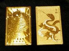財布に入るお守りカード!!金箔護符・皇帝龍×白蛇のパワーを