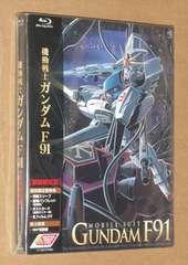 新品 機動戦士ガンダムF91 初回限定版 Blu-ray