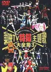 DVD 東映TV特撮主題歌大全集3 中古品(1985-1991)