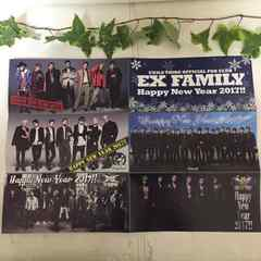 2017EXILE FAMILY年賀状