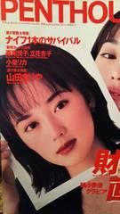 財前直見・山田まりや・村田和美【PENTHOUSE JAPAN】1996.9月号