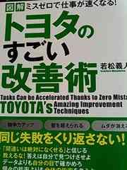 ★送込み♪トヨタのすごい改善術