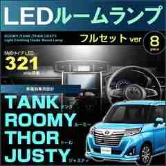 ルーミー タンク トール ジャスティ ピッタリ設計 ルームランプ LED 7ヶ所 フルセット