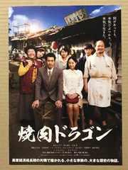 映画『焼肉ドラゴン』見開きチラシ10枚◆井上真央 大泉洋