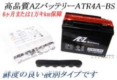 YTR4A-BS互換AZバッテリースタンドアップタクトディオフィットAF27AF34