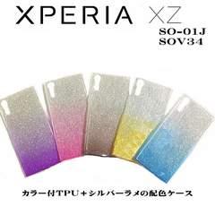 Xperia XZ SO-01J/SOV34 TPU配色カラーケース