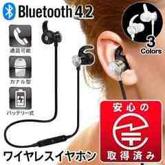 ワイヤレスイヤホン Bluetooth 4.2 カナル式 イヤホンマイク 金