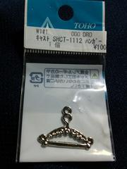 ハンガーチャーム*1つ*80円*