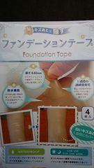 ファンデーション テープ/傷痕やタトゥーに貼るだけ。