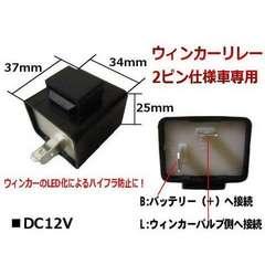 送料無料!LED化時のハイフラ防止に汎用ICウインカーリレー2ピン