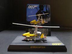 007は2度死ぬの小型ヘリコプターのミニチュア