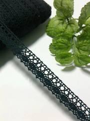 〈トーションレース〉綿100%(ブラック/長さ10m)ポーチ・小物