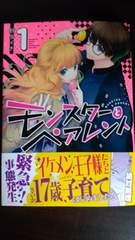 新刊☆モンスターとペアレント�@*紗与イチ