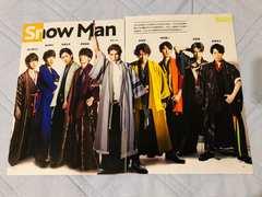 Snow Man 9/16 QLAP! 10月号・9/11 テレビジョン切り抜き