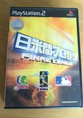 1円スタート プレイステーション2 日米間プロ野球ファイナル
