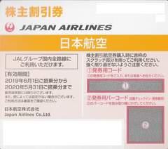 JAL株主優待券4枚売り。期限2020年5/31。