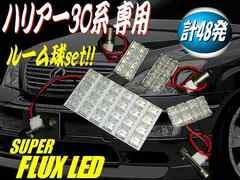 ハリアー30系専用LED白色ルームライトセット/ルーム球