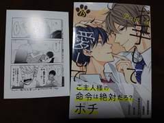 BL*8月刊 アニメイトP付【お手して愛して】75