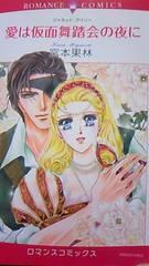 ハーレクインコミック〓愛は仮面舞踏会の夜に〓宮本果林