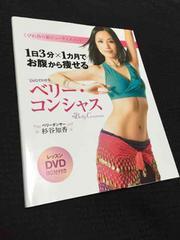 1日3分で♪ベリー・コンシャス/DVD付き♪