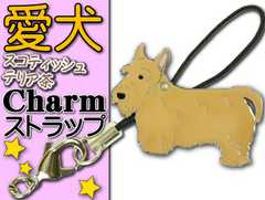 スコティッシュテリア茶 愛犬ストラップ金属チャーム Ad058