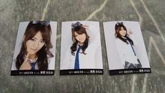 元AKB48高橋みなみ☆公式写真〜2011年福袋生写真まとめ3枚セット