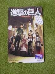 ★「進撃の巨人」図書カード★