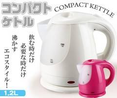 新品★コンパクトケトル1.2L KTC-012★楽しい!