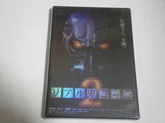 DVD新品 リアル鬼ごっこ2 定価3990円 DM便164円