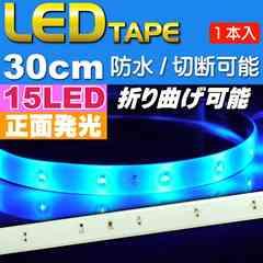 LEDテープ15連30cm白ベース正面発光ブルー1本 防水 as12226