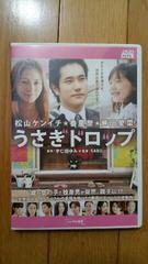 DVD【うさぎドロップ】