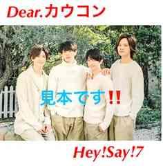 新品未開封☆Hey!Say!JUMP Dear.カウコン★Hey!Say!7・ポスター