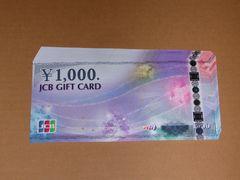 JCBギフトカード 14,000円分 送料無料 ゆうパケット