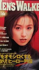 酒井法子・伊藤歩・黒谷友香…【メンズウォーカー】1997年 No.1