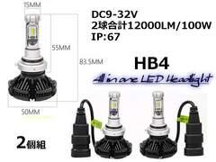 12v24v用/HB4 9006 LEDフォグランプ/X3型/色変更可/左右12000LM