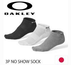 OAKLEY ソックス3足セット サイズ27〜29