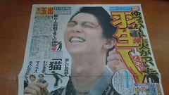 羽生結弦 2018.9.24 日刊スポーツ